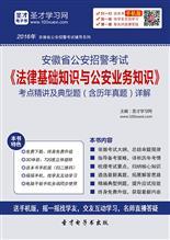 2018年安徽省公安招警考试《法律基础知识与公安业务知识》考点精讲及典型题(含历年真题)详解