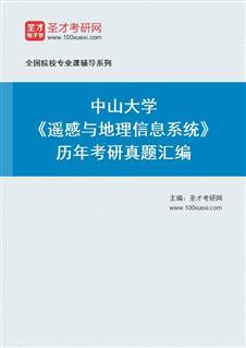 中山大学《遥感与地理信息系统》历年考研真题汇编