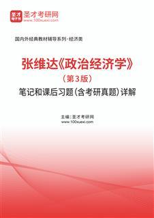 张维达《政治经济学》(第3版)笔记和课后习题(含考研真题)详解