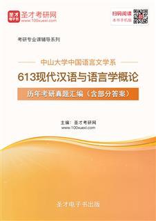 中山大学中国语言文学系613现代汉语与语言学概论历年考研真题汇编(含部分答案)