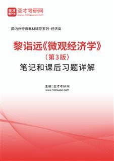 黎诣远《微观经济学》(第3版)笔记和课后习题详解