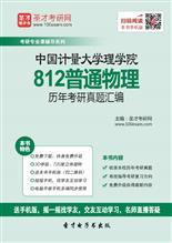 中国计量大学理学院812普通物理历年考研真题汇编