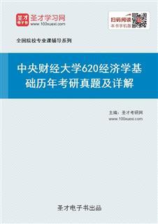 中央财经大学《620经济学基础》历年考研真题及详解