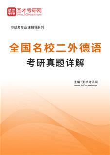 全国名校外国语学院二外德语历年考研真题及详解(第3版)