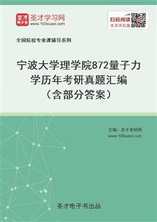 宁波大学理学院《872量子力学》历年考研真题汇编(含部分答案)