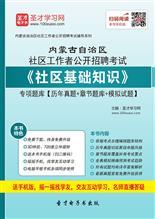 2020年内蒙古自治区社区工作者公开招聘考试《社区基础知识》专项题库【历年真题+章节题库+模拟试题】