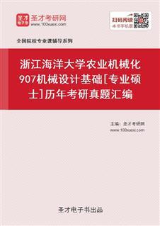 浙江海洋大学农业机械化《907机械设计基础》[专业硕士]历年考研真题汇编