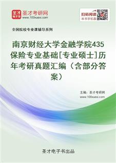 南京财经大学金融学院《435保险专业基础》[专业硕士]历年考研真题汇编(含部分答案)