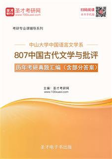 中山大学中国语言文学系《807中国古代文学与批评》历年考研真题汇编(含部分答案)