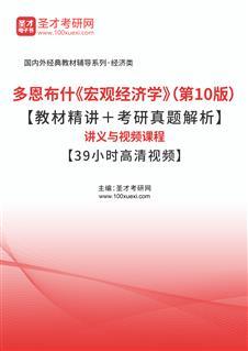 多恩布什《宏观经济学》【教材精讲+考研真题解析】讲义与视频课程【39小时高清视频】