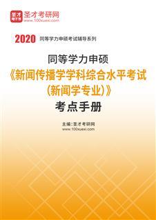 2020年同等学力申硕《新闻传播学学科综合水平考试(新闻学专业)》考点手册