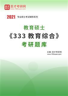 2021年教育硕士《333教育综合》考研题库
