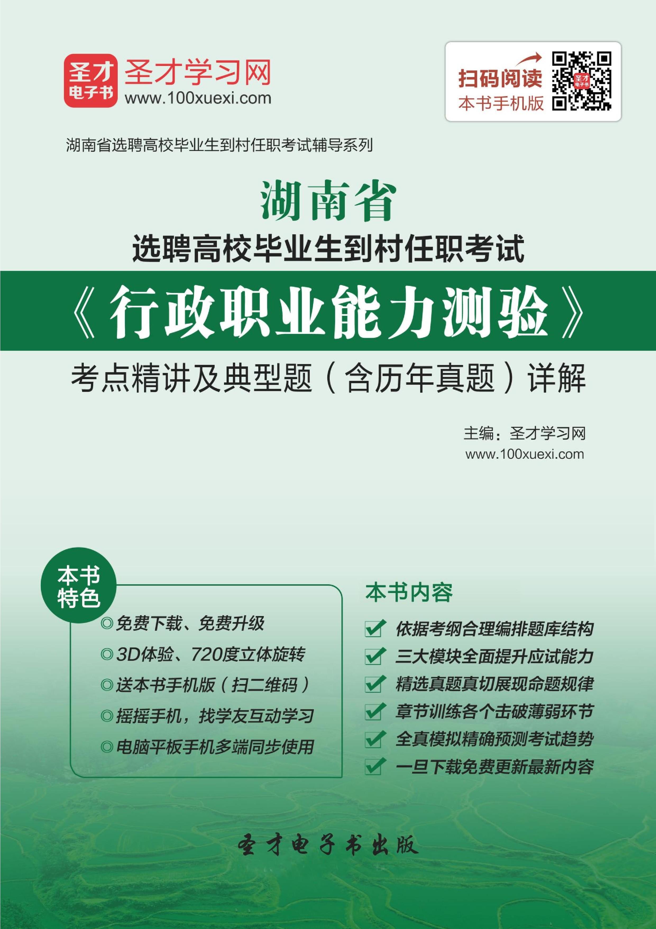 2020年湖南省选聘高校毕业生到村任职考试《行政职业能力测验》考点精讲及典型题(含历年真题)详解