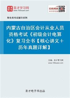 内蒙古自治区会计从业人员资格考试《初级会计电算化》复习全书【核心讲义+历年真题详解】