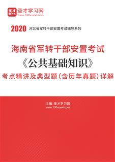 2020年海南省军转干部安置考试《公共基础知识》考点精讲及典型题(含历年真题)详解