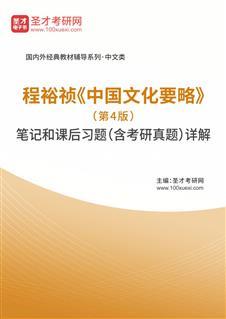 程裕祯《中国文化要略》(第4版)笔记和课后习题(含考研真题)详解