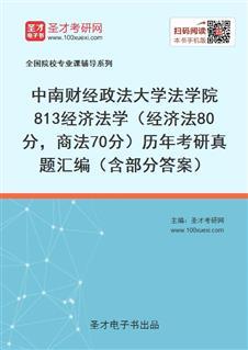 中南财经政法大学法学院《813经济法学(经济法80分,商法70分)》历年考研真题汇编(含部分答案)