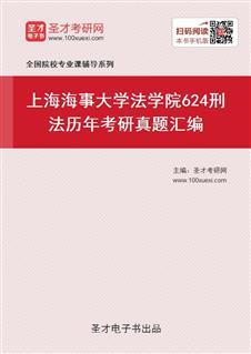 上海海事大学法学院《624刑法》历年考研真题汇编