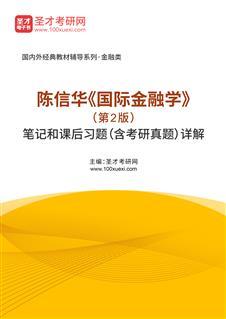 陈信华《国际金融学》(第2版)笔记和课后习题(含考研真题)详解