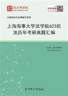 上海海事大学法学院《623民法》历年考研真题汇编