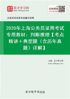 2020年上海公务员录用考试专用教材:判断推理【考点精讲+典型题(含历年真题)详解】