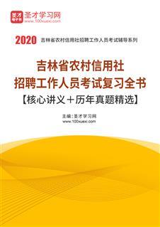 2020年吉林省农村信用社招聘工作人员考试复习全书【核心讲义+历年真题精选】