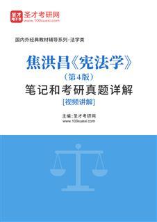 焦洪昌《宪法学》(第4版)笔记和考研真题详解[视频讲解]