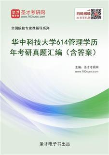 华中科技大学《614管理学》历年考研真题汇编(含答案)
