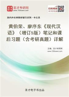黄伯荣、廖序东《现代汉语》(增订5版)笔记和课后习题(含考研真题)详解