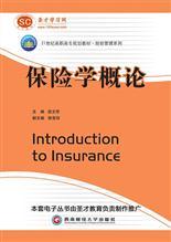 21世纪高职高专规划教材·财经管理系列:保险学概论