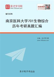 南京医科大学《701生物综合》历年考研真题汇编
