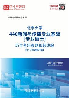 北京大学《440新闻与传播专业基础》[专业硕士]历年考研真题视频讲解【9小时高清视频】