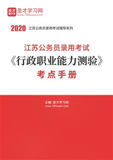 2020年江苏公务员录用考试《行政职业能力测验》考点手册