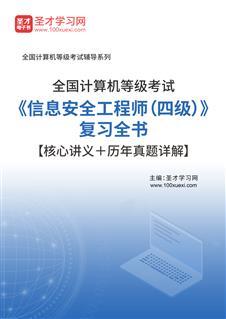 2020年3月全国计算机等级考试《信息安全工程师(四级)》复习全书【核心讲义+历年真题详解】