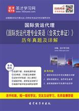 2017年国际货运代理《国际货运代理专业英语(含英文单证)》历年真题及详解