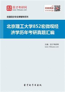 北京理工大学《852宏微观经济学》历年考研真题汇编