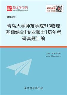 青岛大学师范学院913物理基础综合[专业硕士]历年考研真题汇编