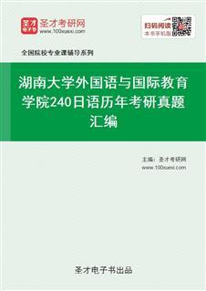 湖南大学外国语与国际教育学院240日语历年考研真题汇编