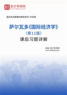萨尔瓦多《国际经济学》(第11版)课后习题详解