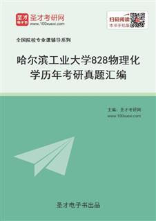 哈尔滨工业大学《828物理化学》历年考研真题汇编