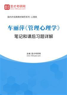 车丽萍《管理心理学》笔记和课后习题详解