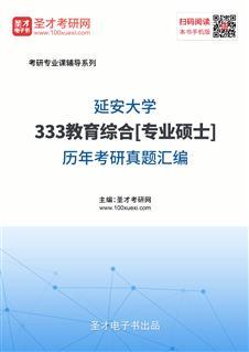 延安大学《333教育综合》[专业硕士]历年考研真题汇编