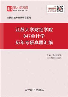 江苏大学财经学院847会计学历年考研真题汇编