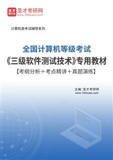 2020年9月全国计算机等级考试《三级软件测试技术》专用教材【考纲分析+考点精讲+真题演练】