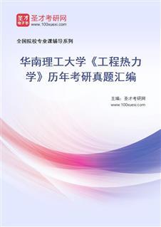 华南理工大学826工程热力学历年考研真题汇编
