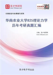 华南农业大学《825理论力学》历年考研真题汇编