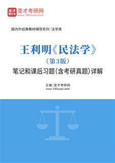 王利明《民法学》(第3版)笔记和课后习题(含考研真题)详解
