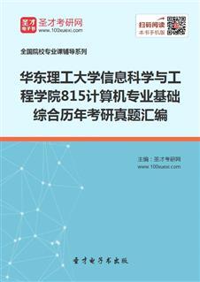 华东理工大学信息科学与工程学院815计算机专业基础综合历年考研真题汇编