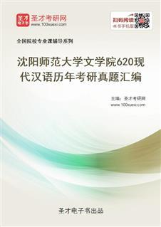 沈阳师范大学文学院620现代汉语历年考研真题汇编