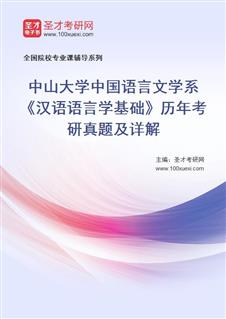 中山大学中国语言文学系805汉语语言学基础历年考研真题及详解